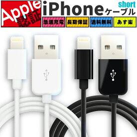 [ Apple認証済 ] 短い Lighting ケーブル FSC Lightning ケーブル 認証 充電ケーブル iPhone 充電器 ライトニングケーブル アップル Apple iPhone 12 / iPhoneX / iPhone8 / iPad / iPod 対応 ショート 10cm / 20cm / 30cm / 50cm