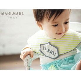 マールマール スタイ MARLMARL よだれかけ joujou ベビー 赤ちゃん ビブ 新生児 前掛け プレゼント 贈り物 GIFT 出産祝い 男の子 ブランド オシャレ かわいい ドット ストライプ ボウタイ【ラッピング無料】