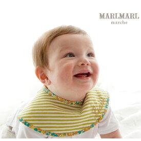 マールマール スタイ MARLMARL よだれかけ marche マルシェ ベビー 赤ちゃん ビブ 新生児 前掛け プレゼント 贈り物 GIFT 出産祝い 男の子 ブランド オシャレ かわいい 花柄 ストライプ チェック【ラッピング無料】