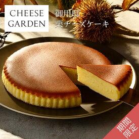【御用邸栗チーズケーキ】| チーズガーデン 御用邸チーズケーキ スイーツ ギフト 那須 お取り寄せ 季節限定