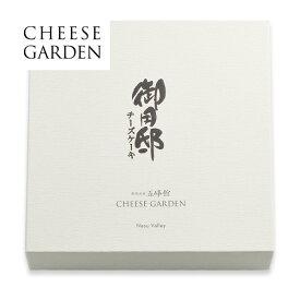 チーズガーデン 【特別パッケージ】御用邸チーズケーキ 1個入