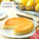 お中元 暑中見舞い【御用邸レモンチーズケーキ】  チーズガーデン 御用邸チーズケーキ スイーツ ギフト 那須 お取り寄…