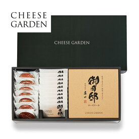 【御用邸チーズケーキとクッキー・ガレットのセット】 | チーズガーデン チーズケーキ スイーツ ギフト 詰め合わせ 那須 お取り寄せ 栃木