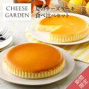 お中元 暑中見舞い【夏のチーズケーキ食べ比べセット】  チーズガーデン 御用邸チーズケーキ スイーツ ギフト 那須 お…