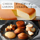 送料無料【チーズガーデンバラエティーセット】   御用邸チーズケーキ スイーツ ギフト 那須 お取り寄せ 栃木 詰め合…