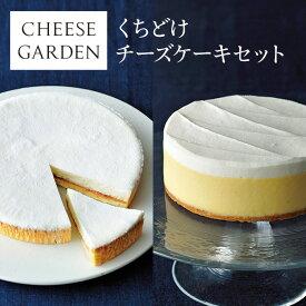 【ポイント10倍】ホワイトデー お返し くちどけチーズケーキセット | ギフト お取り寄せ プレゼント ケーキ スイーツ チーズガーデン