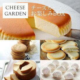 チーズケーキ・焼き菓子の詰め合わせ/チーズガーデン お楽しみBOX(M) | 人気 訳あり ギフト お取り寄せ スイーツ