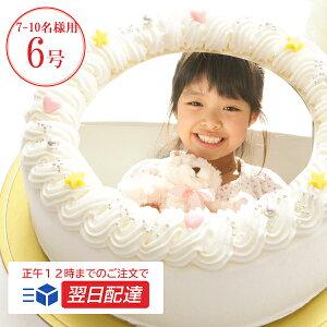 あす楽 写真ケーキ バースデーケーキ 6号18cm 7〜10名用 (ギフト お返し スイーツ 喜ばれる バースデーケーキ スイーツ ありがとう デコレーションケーキ 冷凍可 ケーキ)12時までのご注文で