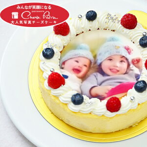 ≪写真ケーキ お祝い≫シェリーブランのオリジナルベイクドチーズ 写真ケーキ4号サイズ直径12cm≪2〜3名用サイズ≫から≪7〜10名用≫6号サイズ直径18cmまでご用意濃厚なチーズの本格チーズ