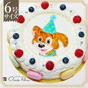 ≪写真ケーキ お祝い≫シェリーブランのキャラクターケーキ6号サイズ直径18cm≪7〜10名用サイズ≫生クリーム・イチゴクリーム・チョコクリームの3種類から選べる...