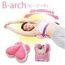 【B-arch(ビ・アーチ)】首筋・肩甲骨・背筋・腰を モミ玉が刺激しながらストレッチ! 4分割クッションが体にフィッ…