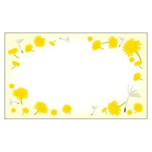 《春夏コレクション たんぽぽ》気軽に使える名刺サイズのメッセージカード デザインメッセージカードミニ(100枚パック)[DMM-119-CB]