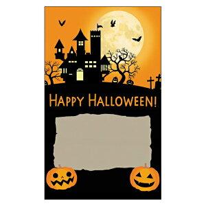 《ハロウィン》気軽に使える名刺サイズのメッセージカード デザインメッセージカードミニ(100枚パック)[DMM-139-CB]