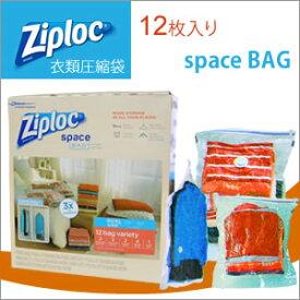 ZIPLOC ジップロック スペース バッグ 各サイズ 計12枚入り 衣類 圧縮袋 旅行や衣替えの必需品!