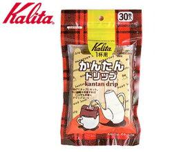 ドリップ紙 フィルター 濾紙 コーヒー Kalita カリタ かんたんドリップ 1袋(30枚入)