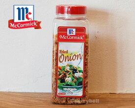 MC McCormick Fried Onionマコーミック フライドオニオン 250g