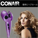 Conair_main1