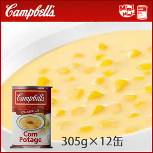 大人気のキャンベル!大容量パック!キャンベルコーンポタージュスープ305gx12缶campbell'scornpotage