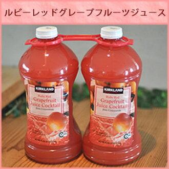在梧桐味道一下子好的♪KIRKLAND Signature柯克兰红宝石红西柚汁2.84L*2部BBQ以及派对♪