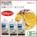 Kiallapure_pancake_main1