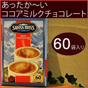 Swiss Miss Milk Chocolate スイスミス ココア ミルクチョコレートドリンク 60袋入り ホットココア ミルクチョコレート【北海道・沖縄別途送料】
