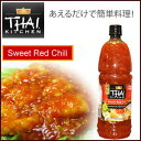 Thai_ed_chili_main1