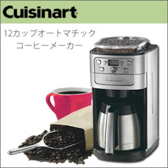 CUISINART Cuisinart automatic coffee maker magic bottle & beans sawn with 12 cups (12 tablespoons) timer (clock) with grinder with ( mill with / timer with ) wedding