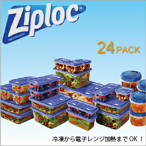 ziplock コンテナ 24個 ジップロック 保存容器 食品 ストッカー コンテナー コンテナ 密閉容器 お弁当 冷凍 電子レンジ【北海道・沖縄別途送料】