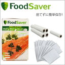 Foodsaver pack main1