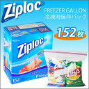 Zuploc gallon freezer main1