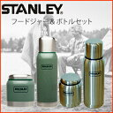 Stanley_food_main1