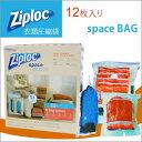 Ziploc_main1