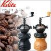 卡里塔 Kalita 手地面圆减肥手动咖啡研磨器磨黑自然唉声叹气