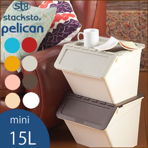 【クリアランスセール】在庫限り☆stacksto pelican(スタックストー ペリカン) mini 15L 小物やおもちゃなどのおかたづけに