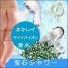 Jewel shower, lifetime cartridge! Made in Japan- Softens water and remove chlorine by negative ions addition.  Prevent hair loss and moisturize your skin (Shipping weight 700g)