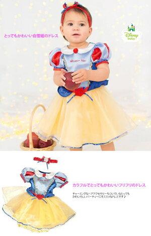 Disneyディズニー白雪姫ベビーコスチュームベビー服着ぐるみコスプレかわいい赤ちゃん
