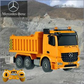ラジコン ダンプカー ラジコンカー メルセデスベンツ 働く車シリーズ 車 RC ダンプトラック はたらくくるま 工事車両 重機(ラジコンのみ)