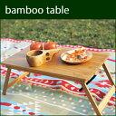 Bamboo table main