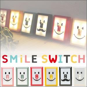 【送料500円一部地域を除く☆】スマイルスイッチLEDライト/SMILE SWITCH LED LIGHT 電池式 ランプ 非常用ライト 防災グッズ アウトドア 常夜灯 非常用 キャンプ インテリア グランピング