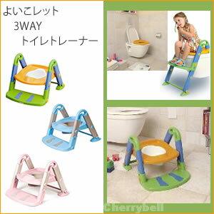 おまる トイレトレーニング トイレトレーナーよいこレット(フレンチピンク/フレンチブルー/オレンジブルー)