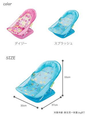 赤ちゃんの入浴用に最適♪日本育児ソフトバスチェアベビーバスチェア