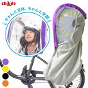 chibito 子供乗せ 自転車 レインカバー PLUS ( 後ろ リア用 ) チャイルドシート 子乗せ つけっぱなし【ビッケ bikke…