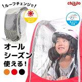 chibito子供乗せ自転車レインカバー(後ろ用)リアチャイルドシート用つけっぱなしOK