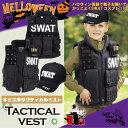 【あす楽翌日配達対応】タクティカルベスト キャップ セット ハロウィン コスプレ 仮装 SWATコス 特殊部隊 SWAT こど…