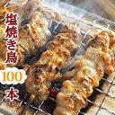 【 送料無料 】 焼き鳥 国産 バイキング 塩 100本セット BBQ バーベキュー 焼鳥 惣菜 おつまみ 家飲み パーティー 選…
