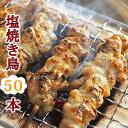 お歳暮 【 送料無料 】 焼き鳥 国産 バイキング 塩 50本セット BBQ バーベキュー 焼鳥 惣菜 おつまみ 家飲み パーティ…