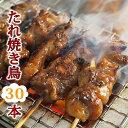 【 送料無料 】 焼き鳥 国産 バイキング たれ 30本セット BBQ バーベキュー 焼鳥 惣菜 おつまみ 家飲み パーティー 選…