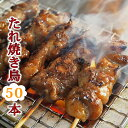 【 送料無料 】 焼き鳥 国産 バイキング たれ 50本セット BBQ バーベキュー 焼鳥 惣菜 おつまみ 家飲み パーティー 選…