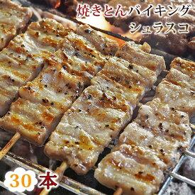 【 送料無料 】 焼きとん シュラスコ バイキング 30本 豚串焼き BBQ バーベキュー 焼鳥 焼き鳥 焼き肉 惣菜 グリル ギフト 肉 生 チルド