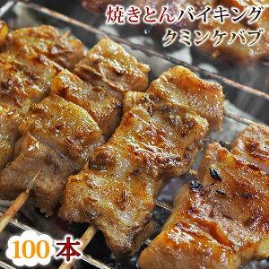 【 送料無料 】 焼きとん クミンケバブ バイキング 100本 豚串焼き BBQ バーベキュー 焼鳥 焼き鳥 焼き肉 惣菜 グリル ギフト 肉 生 チルド